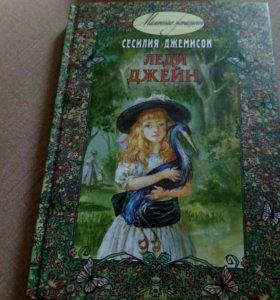 Книги для девочек. Книги бестселлеры.