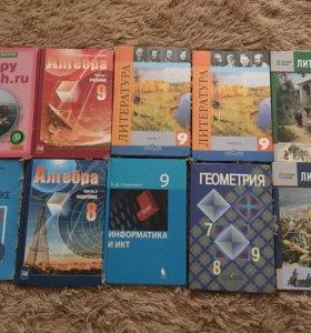 Учебники 8,9 и 10 класс
