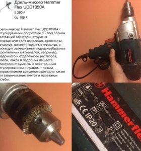Дрель-миксер HammerFlex UDD1050a hammer Flex