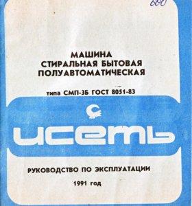 Машинка стиральная полуавтомат ИСЕТЬ СМП-3Б