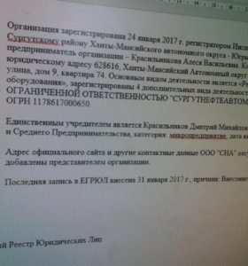 """акции """"Сургутнефтеавтоматика"""""""