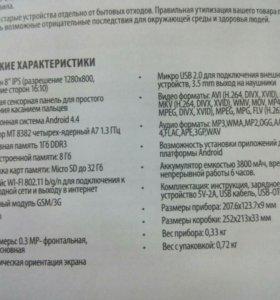 Продам планшет SUPRA M848G