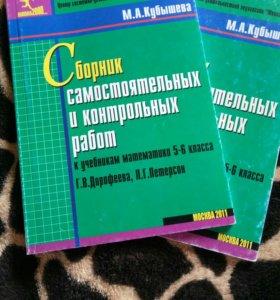 Сборник самостоятельных и контрольных работ