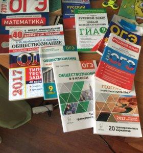 Сборники ОГЭ, тесты и гдз 9 класс
