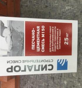 Песчано-цементная смесь М-150
