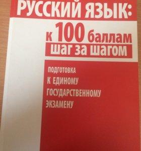 ЕГЭ , ОГЭ Русский язык к 100 баллам шаг за шагом