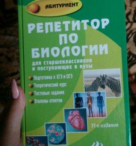 Книга для подготовки к егэ и огэ по биологии