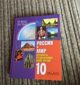 Учебник по истории, 10 класс