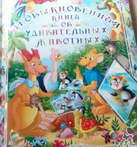Необыкновенная книга об удивительных животных
