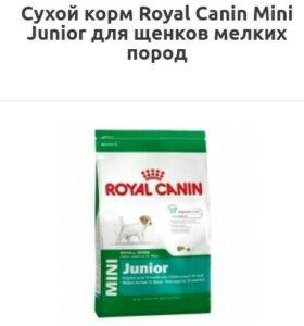 Корм Royal Canin для щенков