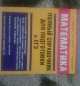 Полный справочник подготовка к ЕГЭ по математике