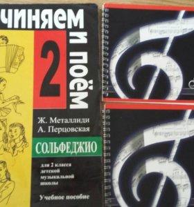 Учебник по сольфеджио и 2 нотные тетради