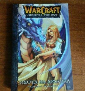 Манга Warcraft: Охота на дракона