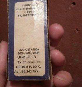 Советская зажигалка