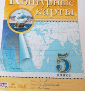 Контурная карта 5 класс