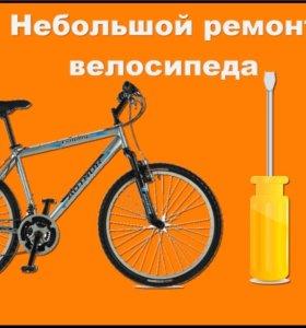 Ремонт велосипедов от 50 руб.