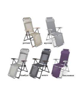 Кресло-шезлонг складное с подножкой