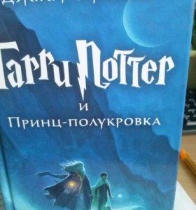 """""""Гарри Поттер и Принц-полукровка"""" Дж.Роулинг"""
