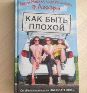 """Книга """"Как быть плохой"""""""
