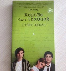 "Книга ""Хорошо быть тихоней"""