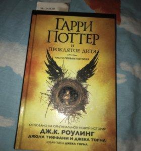 Книга Гарри Поттер проклятое дитя