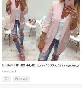 Пиджак р42
