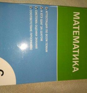 Контрольно-измерительные материалы по математике