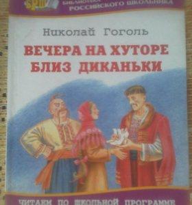 Вечера на хуторе близ Диканьки-Н.Гоголь