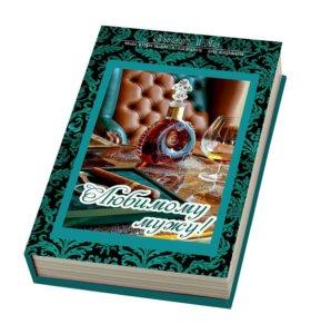 """Шоколадная книга """"Любимому мужу"""""""