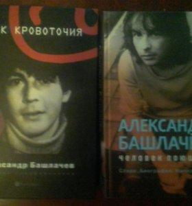 Александр Башлачев