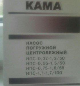 Насос КАМА.
