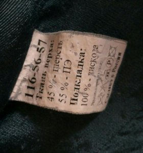 Форма. Пиджак и две юбки.