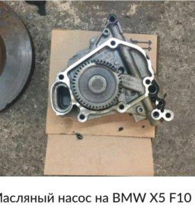 Масляный насос на BMW X5 F10