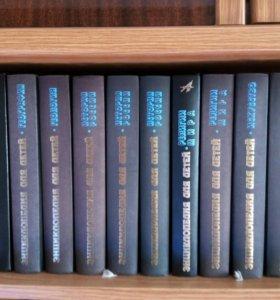Энциклопедия для детей. Аванта+.12 томов
