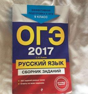 Сборник ОГЭ по русскому языку