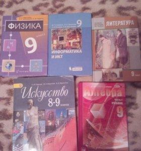 Учебники за 9 класс.