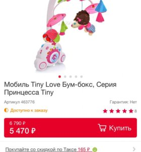 Мобиль Tiny Love Princess