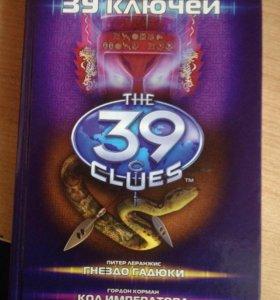 Книга 39 ключей. The 39 clues.
