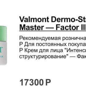 Valmont крем.