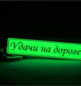 Брелок с номером авто флуоресцентный. Светящийся в
