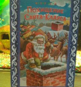 Книга Похищение Санта-Клауса