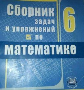 Сборник задач и упражнений по математике 6 класс