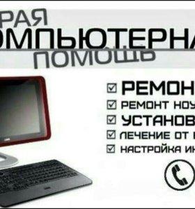 Экстренная помощь пк и ноутбуку