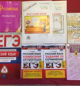 Русский язык подготовка к ЕГЭ и пособия, учебники
