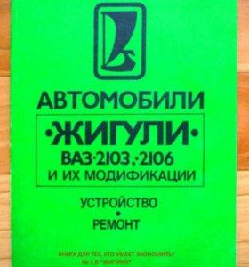 "Ремонт и устройство ""ВАЗ 2103.2106"""