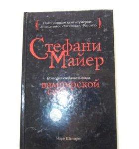 Книга История создательницы вампирской саги