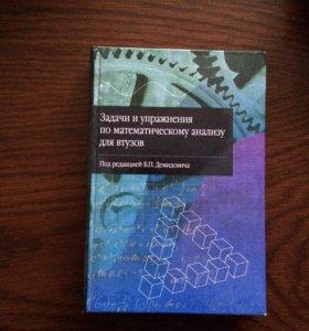 Книги по истории и мат анализу