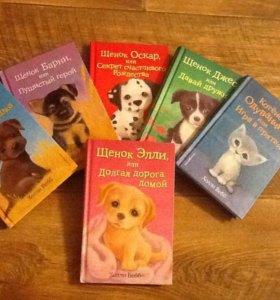 Книги Холли Вебба