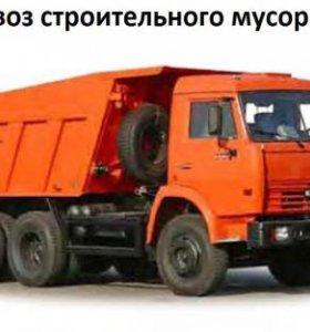 Газель ЗИЛ самосвал  Вывоз мусора Хлама