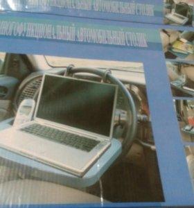 Многофункциональный автомобильный столик
